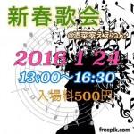 新年ライブイベント!