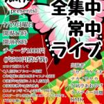 【お知らせ】ライブ、決行します!