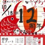 【ライブ】酒菜家ええねん12周年!!