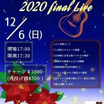 【告知】2020年最後のライブ!